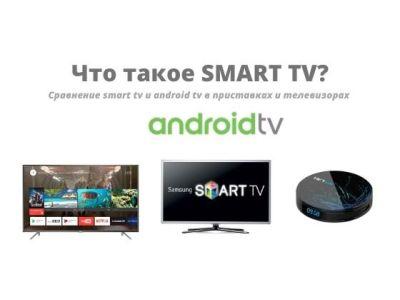 Что такое смарт тв (smart tv) в телевизорах и приставках?