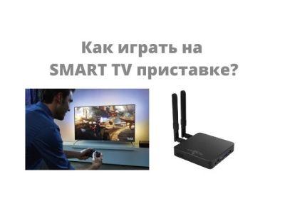 Как играть на Smart tv или Android приставке?
