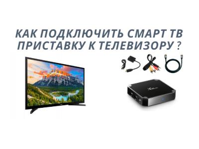 Как подключить смарт тв приставку к телевизору?