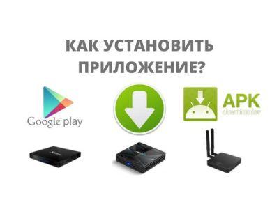 Как установить приложения на smart tv приставку?