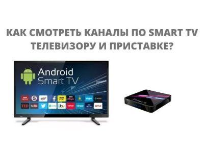 Как смотреть тв на smart tv приставке или телевизоре?