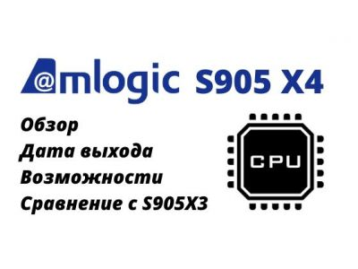 Amlogic S905X4 обзор нового процессора для смарт тв приставок!