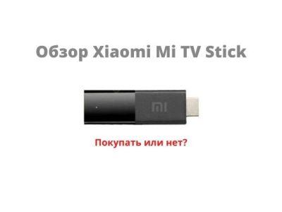 Обзор Xiaomi Mi TV Stick