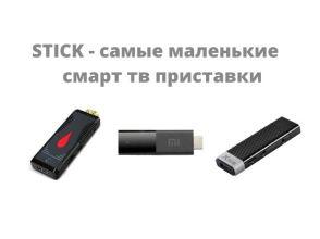 Смарт тв приставка Stick (стик) – tv box размером с флешку!