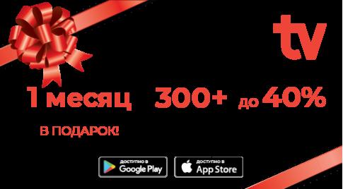360+ платных каналов в подарок!