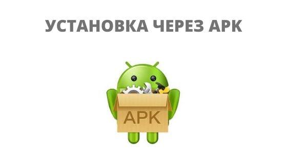 Установка APK файлов