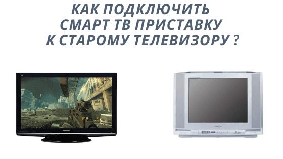 Как подключить смарт тв приставку к старому телевизору