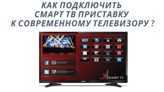 как подключить смарт тв приставку к новому телевизору