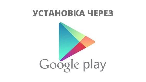 Как установить приложение на smart tv через Google Play