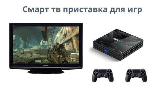 смарт тв приставка для игр