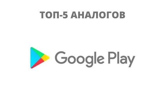 Топ-5 аналогов Google Play